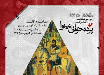 «پرده خوانی نینوا» در مناطق ۲۲گانه شهر تهران