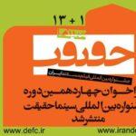 انتشار فراخوان چهاردهمین جشنواره سینما حقیقت