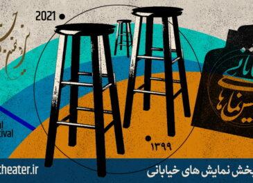 فراخوان بخش صحنهای و خیابانی سیونهمین جشنواره تئاتر فجر منتشر شد