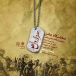 نمایشگاه عکس «سردار دل ها» به مناسبت هفته دفاع مقدس