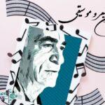 ای ساربان در کاروان شعر وموسیقی رادیو فرهنگ