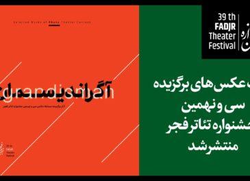 «آگراندیسمان»؛ کتاب عکسهای برگزیده جشنواره تئاتر فجر