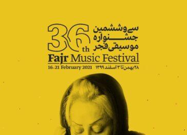 بزرگداشت ۴ هنرمند در سی و ششمین جشنواره موسیقی فجر