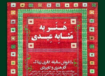 فروش نوروزی صنایعدستی در گالری زرنا