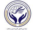 پیام تبریک بنیاد بین المللی تکریم ادیان و مذاهب به آیت الله رمضانی