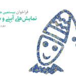 فراخوان بیستمین جشنواره نمایشهای آیینی و سنتی منتشر شد