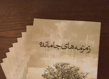 مجموعه شعر زمزمه های جامانده منتشر شد