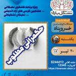 گفتگوی نخبگانی در دانشگاه آزاد اسلامی