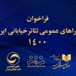 انتشار فراخوان اجراهای عمومی تئاتر خیابانی ایران ۱۴۰۰